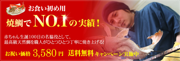焼鯛でNo1赤ちゃん生誕100日の名脇役として、最高級淡路島の天然鯛をひとつひとつ丁寧に焼き上げる!