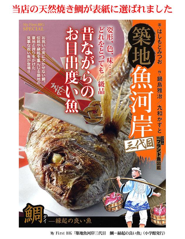 築地魚河岸三代目の巻頭表紙に当店の天然焼き鯛が選ばれました